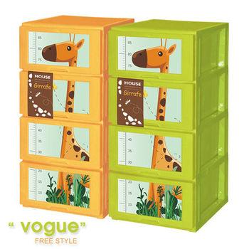 【Vogue】歡樂年華長頸鹿 DIY組裝式 四層收納櫃 (兩色可選:橘、綠)