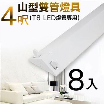 T8 4呎 LED燈管專用 山型雙管燈具(不含燈管)-8入