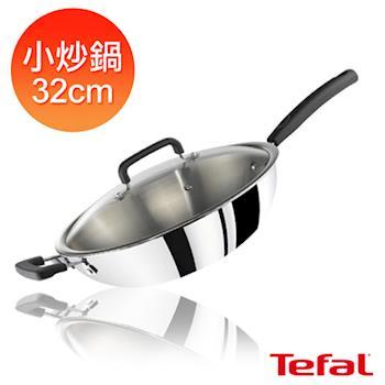 【Tefal法國特福】超導不鏽鋼-32CM小炒鍋