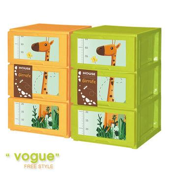 【Vogue】歡樂年華長頸鹿 DIY組裝式 三層收納櫃 (兩色可選:橘、綠)