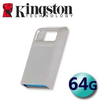 Kingston 金士頓 64GB DTmicro 3.1 DTMC3 USB3.1 隨身碟