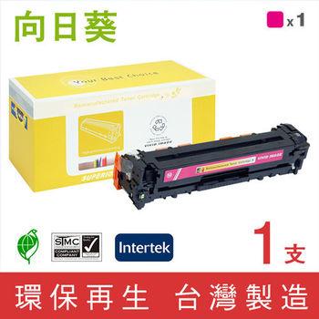 【向日葵】for HP CE323A (128A) 紅色環保碳粉匣