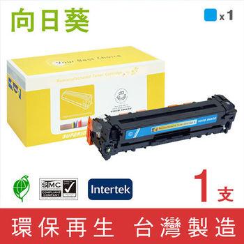 【向日葵】for HP CE321A (128A) 藍色環保碳粉匣