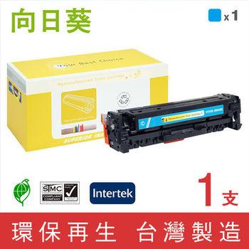【向日葵】for HP CE411A 藍色環保碳粉匣