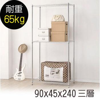 【莫菲思】金鋼-90*45*240三層鐵架