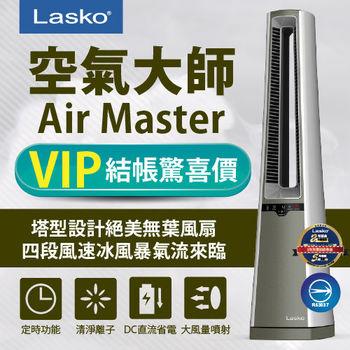 美國Lasko  AirMaster空氣大師  DC直流節能無葉渦輪循環扇 AC600