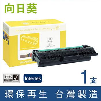 【向日葵】for Samsung MLT-D109S 黑色環保碳粉匣