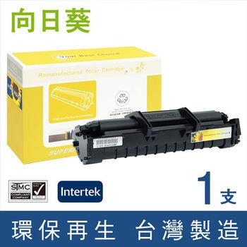 【向日葵】for Samsung MLT-D108S 黑色環保碳粉匣