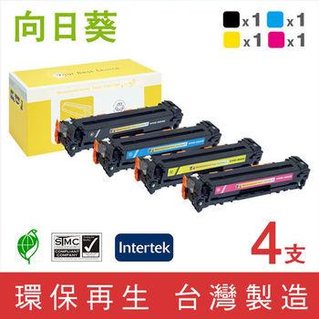 【向日葵】for (1黑+3彩)HP CE320A/CE321A/CE322A/CE323A (128A) 四色環保碳粉匣優惠組