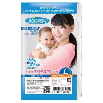 [貼身寶貝]產婦專用三角免洗褲-坐月子期間/舒適棉感(5入)/包