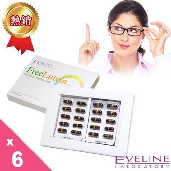 【EVELINE】專利金盞花葉黃素超值組 (30顆/盒)x6盒