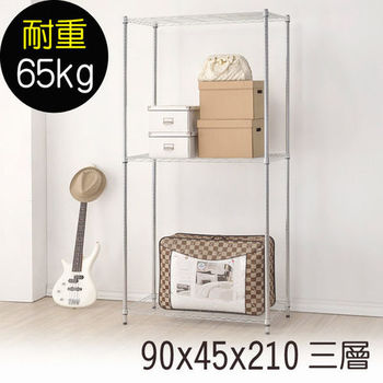 【莫菲思】海波-90*45*210三層鐵架