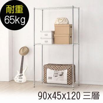 【莫菲思】海波-90*45*120三層鐵架