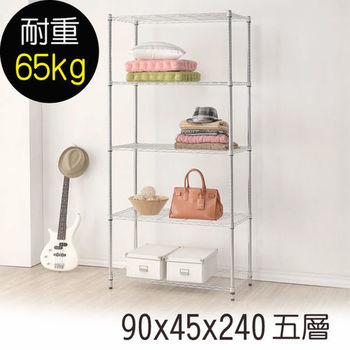 【莫菲思】金鋼-90*45*240五層鐵架