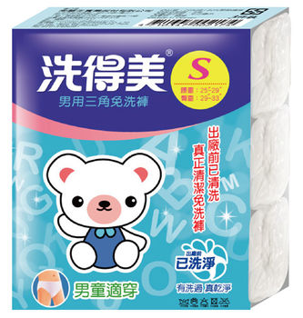 [洗得美]男童用中腰三角免洗褲-舒適棉感(3入)/包