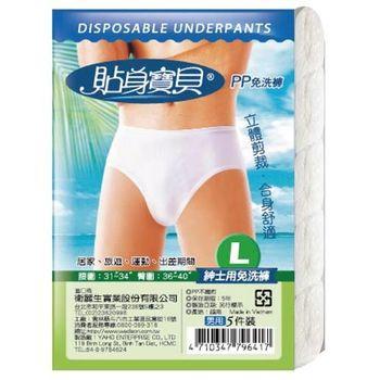 [貼身寶貝]男性紳士型三角免洗褲(5入)/包
