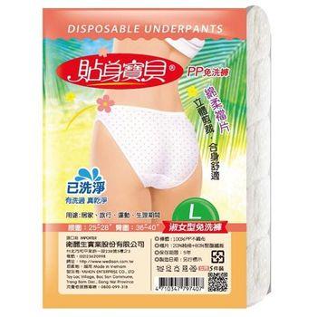 [貼身寶貝]女性淑女型三角免洗褲(5入)/包