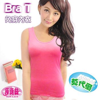 【莎莉絲】莫代爾 涼感親膚舒適Bra T 免罩內衣/L-XL(粉紅色)