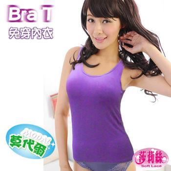【莎莉絲】莫代爾 涼感親膚舒適Bra T 免罩內衣/L-XL(紫色)