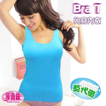 【莎莉絲】莫代爾 涼感親膚舒適Bra T 免罩內衣/L-XL(水藍色)