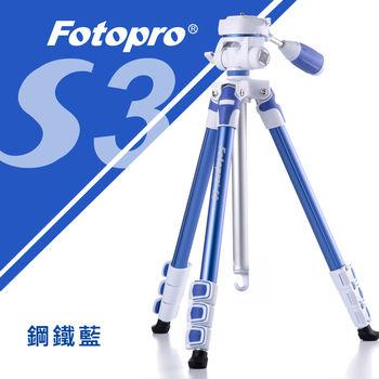 FOTOPRO S3 炫彩系列腳架 多功能四向雲台 三腳架 -公司貨