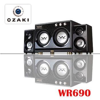 【OZAKI】WoW2.2 雙炮旗艦重低音喇叭(WR690)