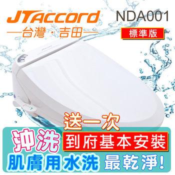 【JTAccord 台灣吉田】智能暖座暖沖洗馬桶座NDA001(標準版)