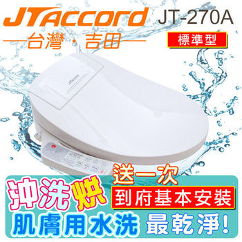 【JTAccord.台灣吉田】智能微電腦馬桶座(JT-270A)標準版