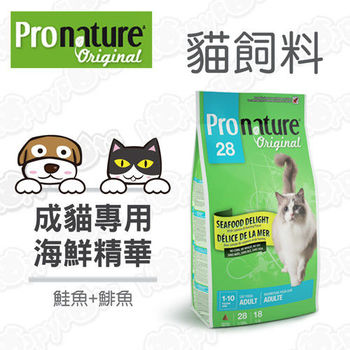 創鮮Pronature-成貓 海洋精華(12磅)