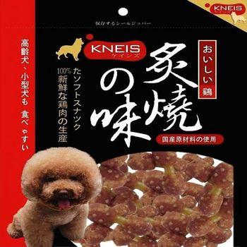 KNEIS凱尼斯炙燒の味 雞米鈴 3入裝