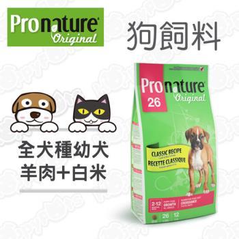 創鮮Pronature-幼犬 羊肉多功能複方(13公斤)