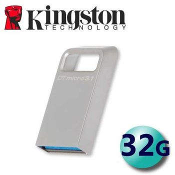 Kingston 金士頓 32GB DTmicro 3.1 DTMC3 USB3.1 隨身碟