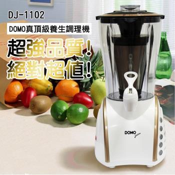 【比利時DOMO】舒活養生機/調理機DJ-1102