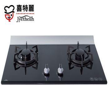 【喜特麗 】JT-2213A 晶焱雙口黑色玻璃檯面爐