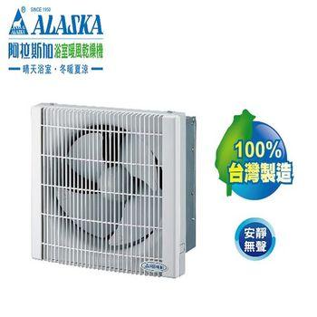 【阿拉斯加】3041D DC直流變頻 窗型有壓換氣扇 100V-240V