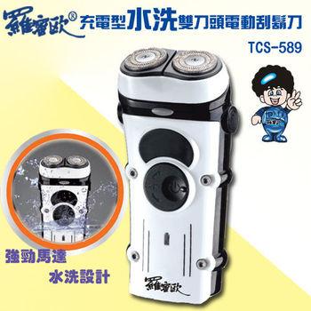 【羅蜜歐】充電型水洗雙刀頭電動刮鬍刀TCS-589