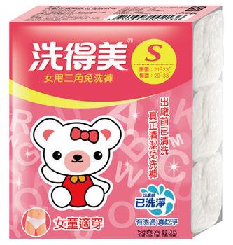[洗得美]女童用中腰三角免洗褲-舒適棉感(3入)/包