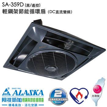 阿拉斯加SA-359D(DC直流變頻)遙控型黑輕鋼架節能循環扇
