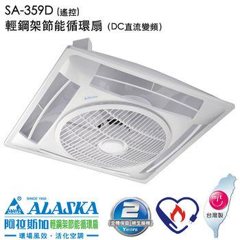 阿拉斯加 SA-359D輕鋼架節能循環扇(DC直流變頻)遙控款