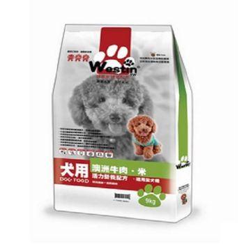 Westin澳洲牛肉與米能量樂活成犬配方9kg  1入裝