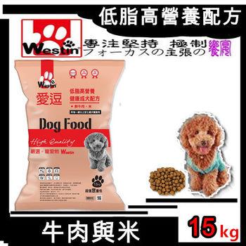 【Westin 偉斯汀】 I DOG樂活成犬配方(鮮牛肉與米重量包-15kg)狗飼料