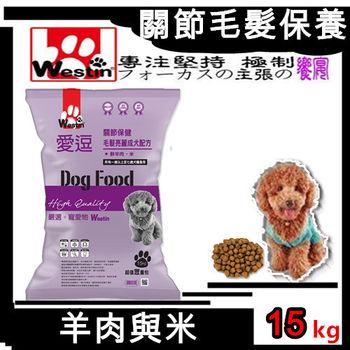 【Westin 偉斯汀】 I DOG關節保健毛髮亮麗(鮮羊肉與米重量包-15kg)狗飼料