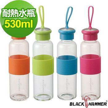 【義大利BLACK HAMMER】鉑金優遊耐熱玻璃水瓶 530ml-四色可選