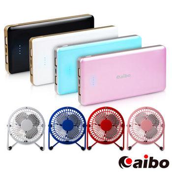 【涼夏好禮包】4吋風扇+10000mAh 大容量行動電源(ATL電芯)(風扇顏色隨機出貨)