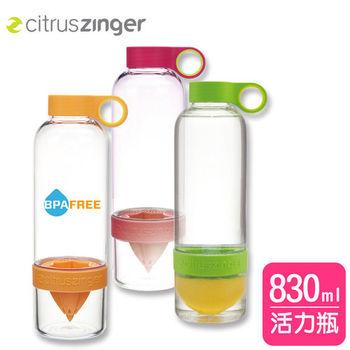 Citrus Zinger活力瓶