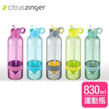 Citrus Zinger Sport 活力瓶運動型