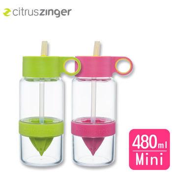 Citrus Zinger mini 水手杯