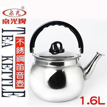 【泉光】不鏽鋼笛音壺/茶壺16CM(1.6L)