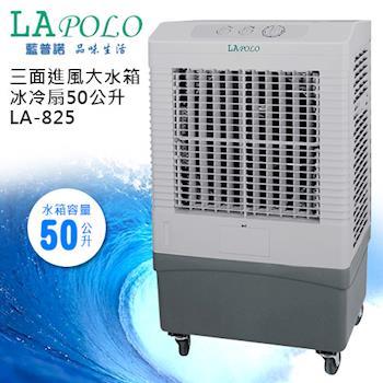 【LAPOLO藍普諾】三面進風大水箱冰冷扇50公升LA-825