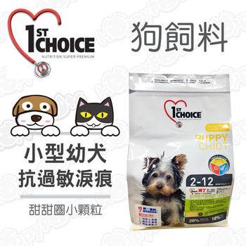 瑪丁1st Choice-小型幼犬 抗過敏淚痕 雞肉配方6磅(2.72公斤)x1包